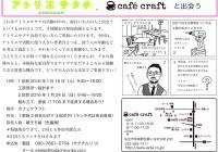 カフェクラフトとの企画チラシ